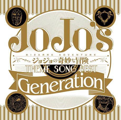 ジョジョの奇妙な冒険 Theme Song Best「Generation」