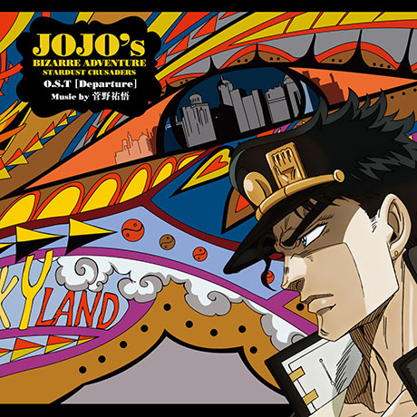 ジョジョの奇妙な冒険 スターダストクルセイダースO.S.T「Departure」