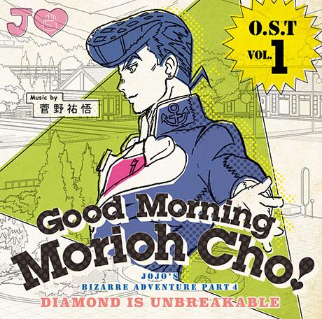 ジョジョの奇妙な冒険 ダイヤモンドは砕けない O.S.T Vol.1 ~Good Morning Morioh Cho~