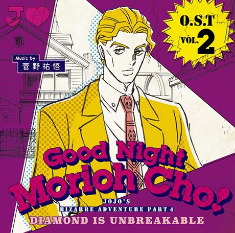 ジョジョの奇妙な冒険 ダイヤモンドは砕けない O.S.T Vol.2 ~Good Night Morioh Cho~