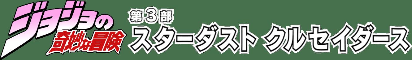 ジョジョの奇妙な冒険 第3部 スターダストクルセイダース