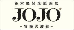 荒木飛呂彦原画展 -冒険の波紋-