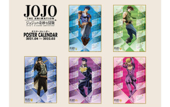 ジョジョの奇妙な冒険 THE ANIMATION ポスターカレンダー