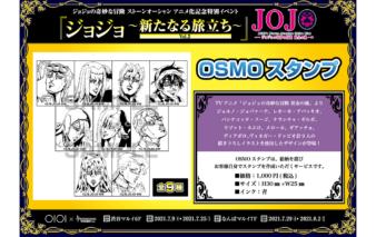 TVアニメ ジョジョの奇妙な冒険 黄金の風 OSMOスタンプ